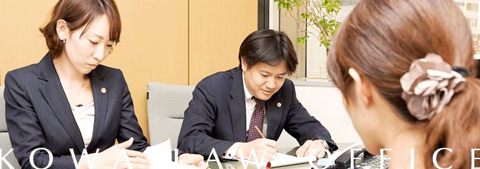 福岡の法律事務所、鴻和法律事務所