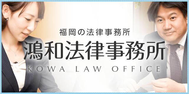 福岡の法律事務所 鴻和法律事務所 初回法律相談30分無料!